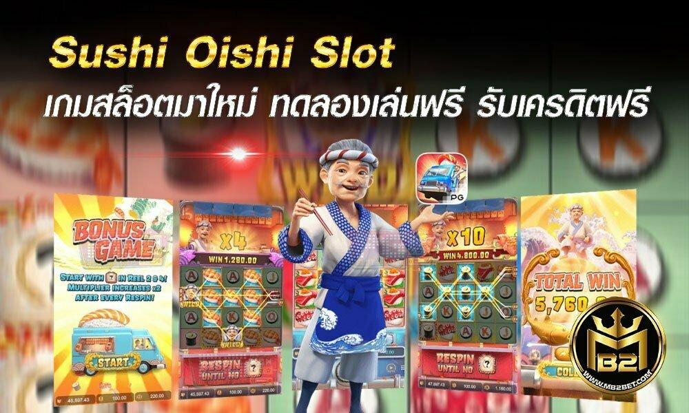 Sushi Oishi Slot เกมสล็อตมาใหม่ ทดลองเล่นฟรี รับเครดิตฟรี 2021