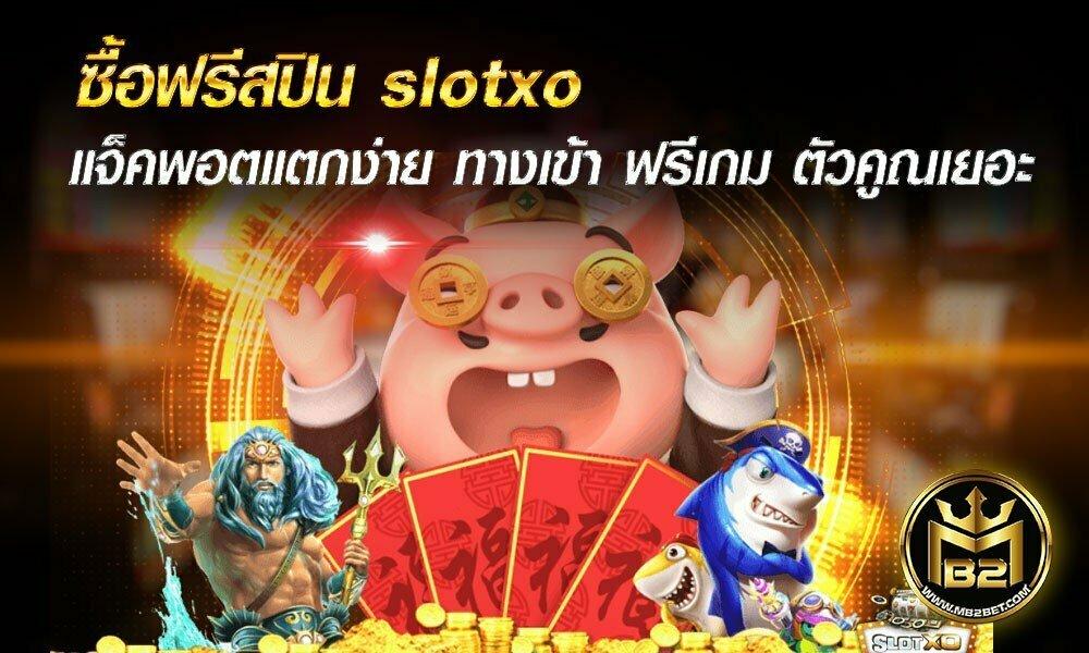 ซื้อฟรีสปิน slotxo แจ็คพอตแตกง่าย ทางเข้า ฟรีเกม ตัวคูณเยอะ 2021