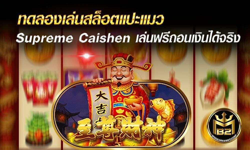 ทดลองเล่นสล็อตแปะแมว Supreme Caishen เล่นฟรี ถอนเงินได้จริง