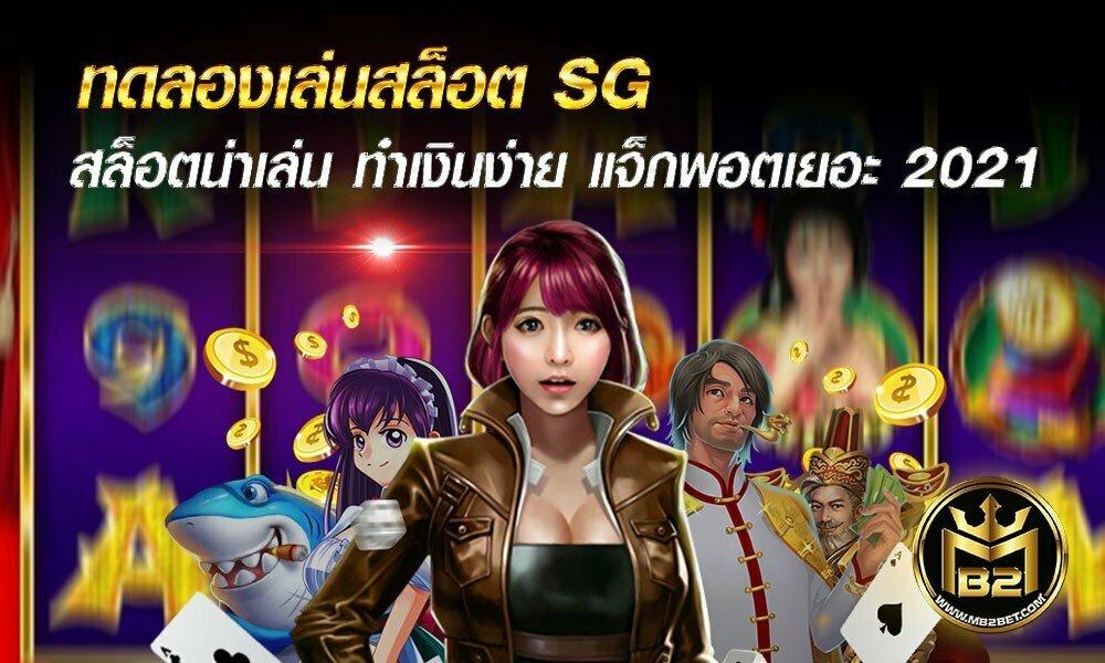 ทดลองเล่นสล็อต SG สล็อตน่าเล่น ทำเงินง่าย แจ็กพอตเยอะ 2021