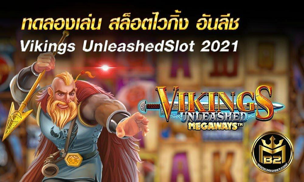 ทดลองเล่น สล็อตไวกิ้ง อันลีช Vikings UnleashedSlot 2021