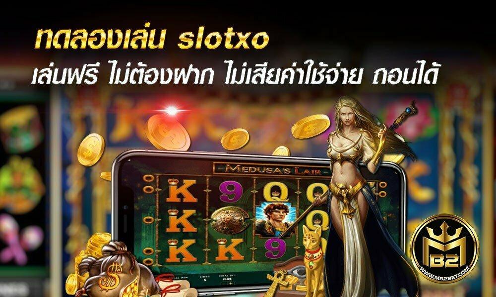 ทดลองเล่น slotxo เล่นฟรี ไม่ต้องฝาก ไม่เสียค่าใช้จ่าย ถอนได้ 2021