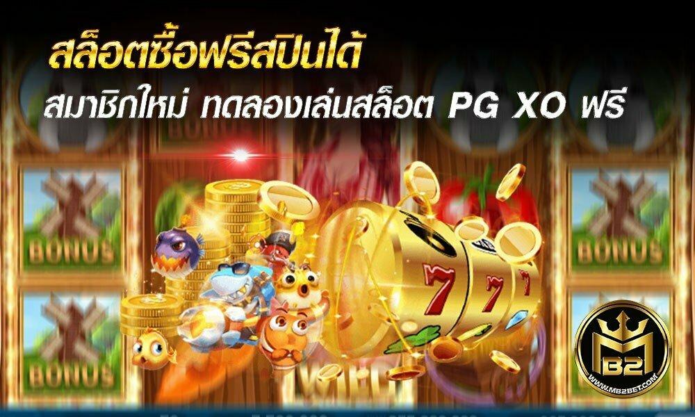สล็อตซื้อฟรีสปินได้ สมาชิกใหม่ ทดลองเล่นสล็อต PG XO ฟรี 2021