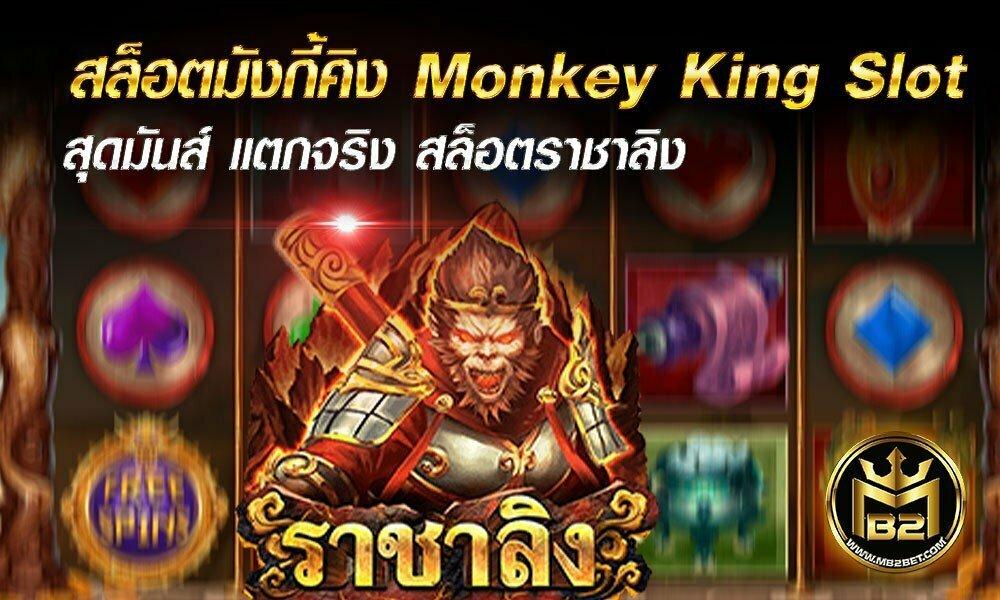 สล็อตมังกี้คิง Monkey King Slot สุดมันส์ แตกจริง สล็อตราชาลิง