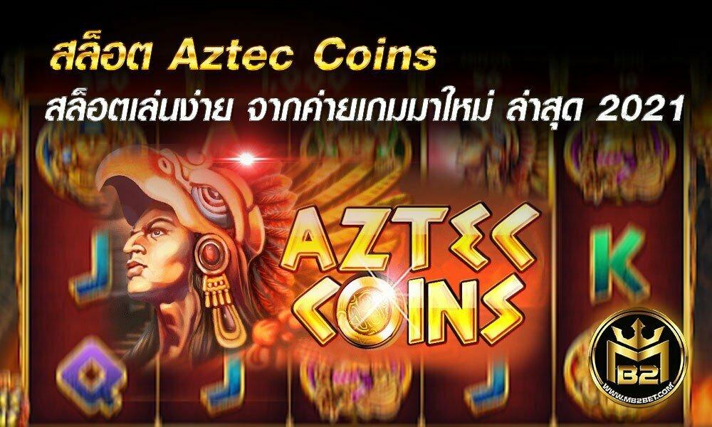 สล็อต Aztec Coins สล็อตเล่นง่าย จากค่ายเกมมาใหม่ ล่าสุด 2021
