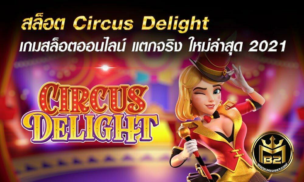 สล็อต Circus Delight เกมสล็อตออนไลน์ แตกจริง ใหม่ล่าสุด 2021