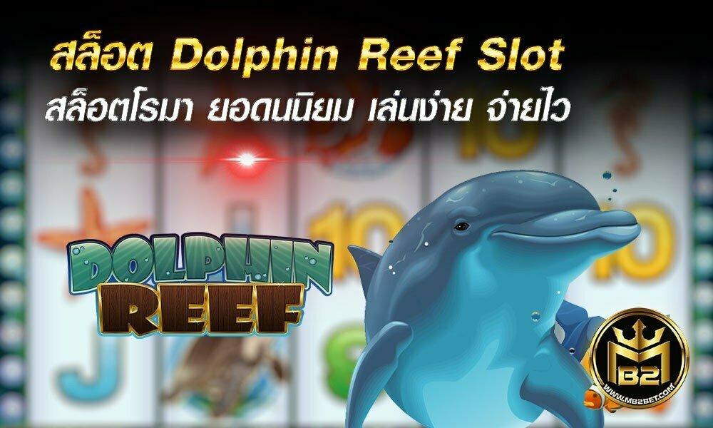 สล็อต Dolphin Reef Slot สล็อตโลมา ยอดนนิยม เล่นง่าย จ่ายไว