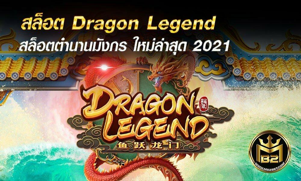 สล็อต Dragon Legend สล็อตตำนานมังกร ใหม่ล่าสุด 2021