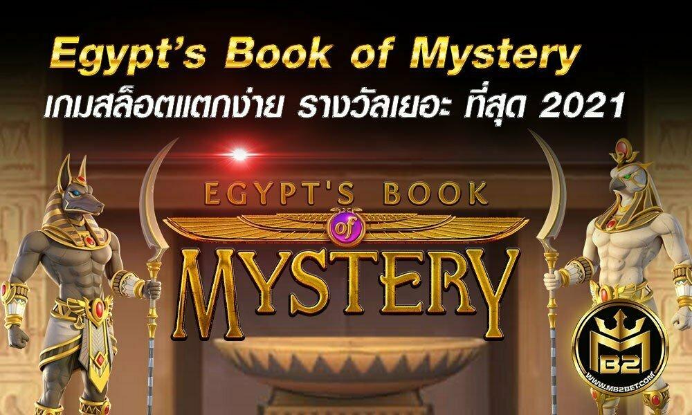 สล็อต Egypt's Book of Mystery แตกง่าย รางวัลเยอะ ที่สุด 2021