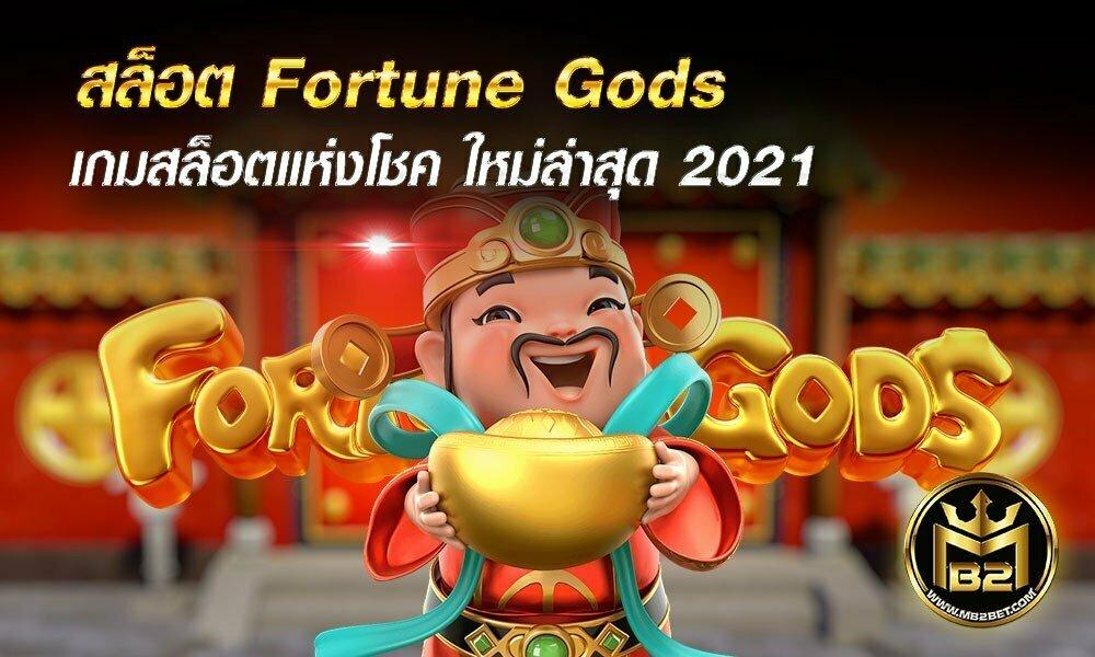 สล็อต Fortune Gods เกมสล็อตแห่งโชค ใหม่ล่าสุด 2021