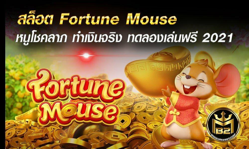 สล็อต Fortune Mouse หนูโชคลาภ ทำเงินจริง ทดลองเล่นฟรี 2021