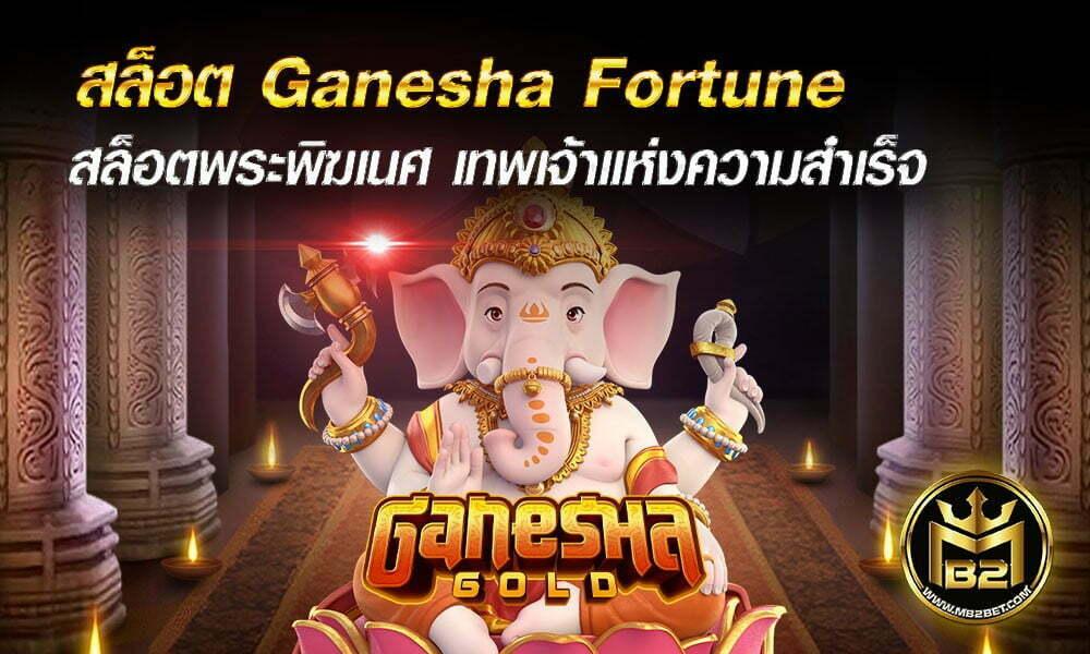 สล็อต Ganesha Fortune สล็อตพระพิฆเนศ เทพเจ้าแห่งความสำเร็จ