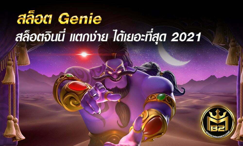 สล็อต Genie ทดลองเล่น Slot สล็อตจินนี่ แตกง่าย ได้เยอะที่สุด 2021