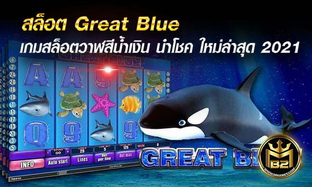 สล็อต Great Blue เกมสล็อต วาฬสีน้ำเงิน นำโชค ใหม่ล่าสุด 2021