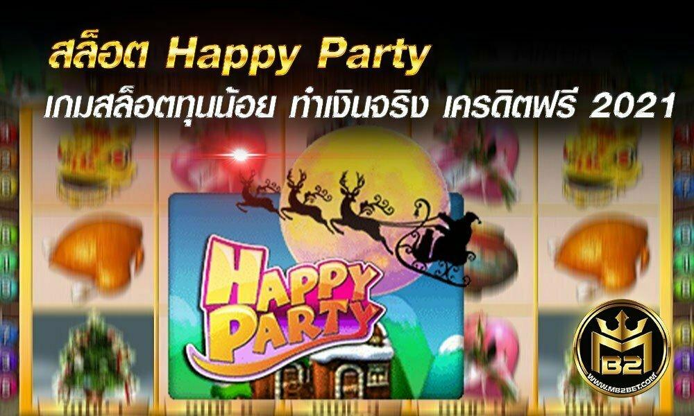 สล็อต Happy Party เกมสล็อตทุนน้อย ทำเงินจริง เครดิตฟรี 2021