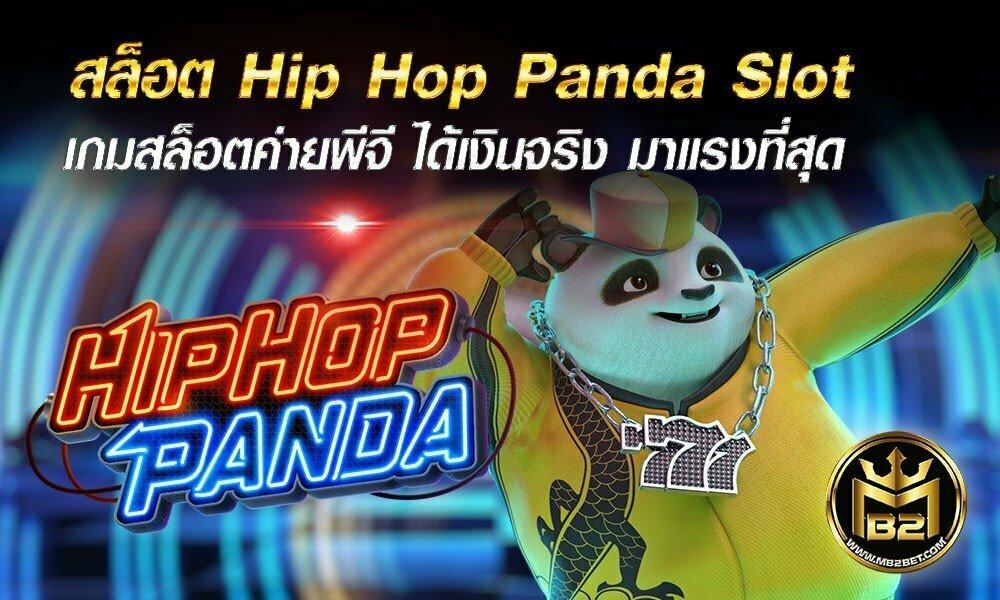 สล็อต Hip Hop Panda Slot เกมสล็อตค่ายพีจี ได้เงินจริง มาแรงที่สุด