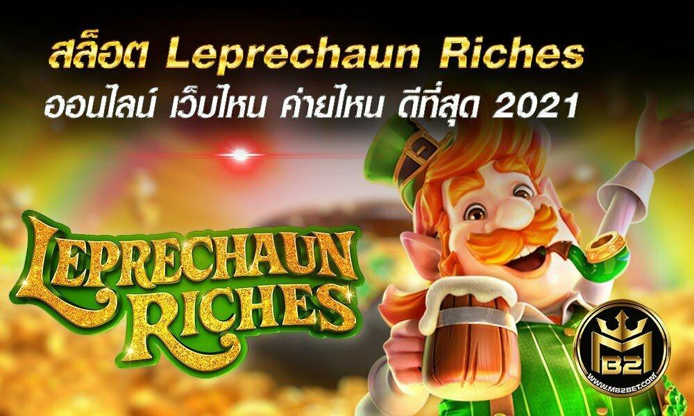 สล็อต Leprechaun Riches ออนไลน์ เว็บไหน ค่ายไหน ดีที่สุด 2021