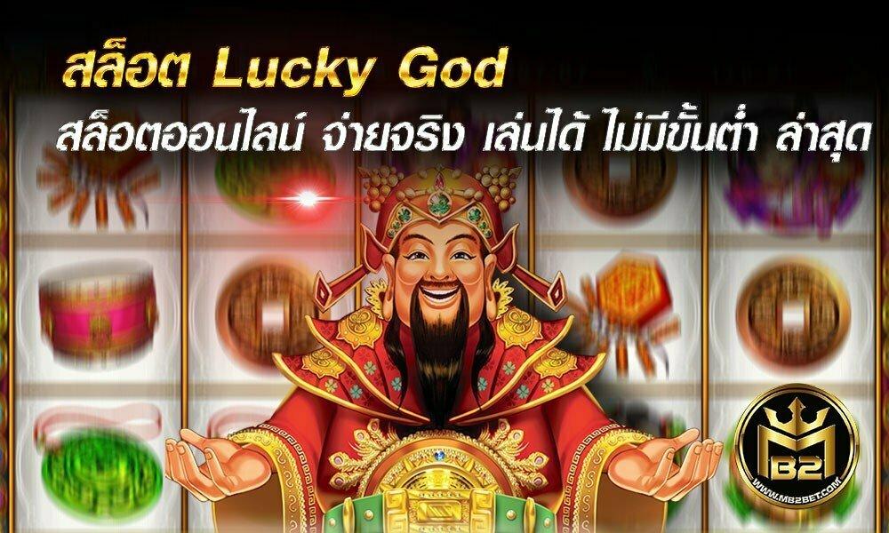 สล็อต Lucky God สล็อตออนไลน์ จ่ายจริง เล่นได้ ไม่มีขั้นต่ำ ล่าสุด