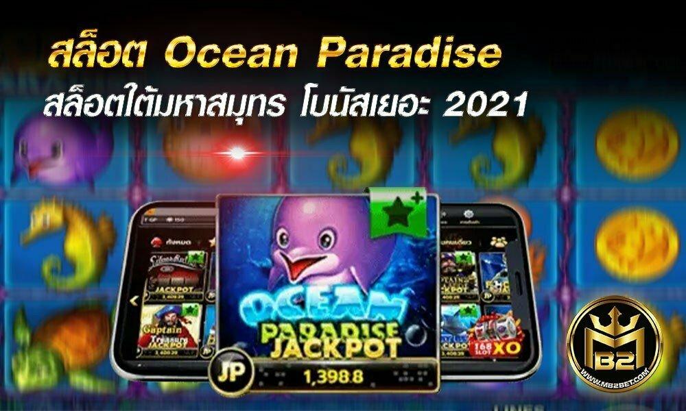 สล็อต Ocean Paradise สล็อตใต้มหาสมุทร โบนัสเยอะ 2021