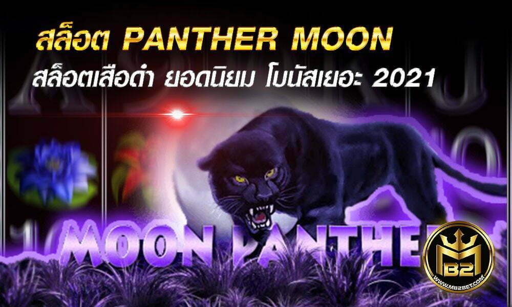 สล็อต PANTHER MOON สล็อตเสือดำ ยอดนิยม โบนัสเยอะ 2021