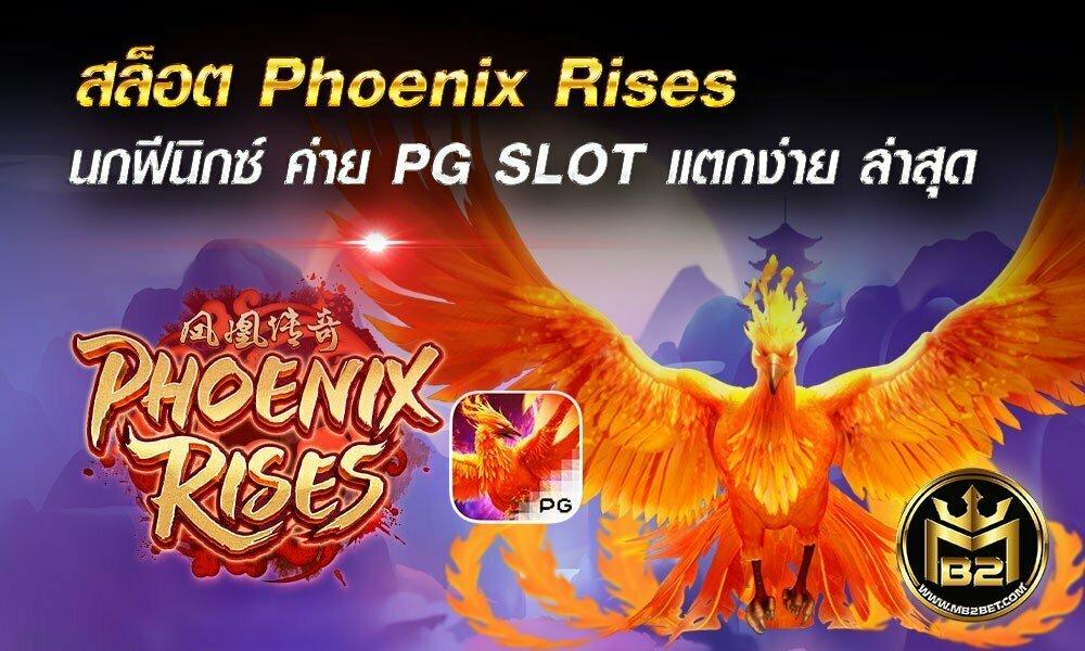 สล็อต Phoenix Rises นกฟีนิกซ์ ค่าย PG SLOT แตกง่าย ล่าสุด