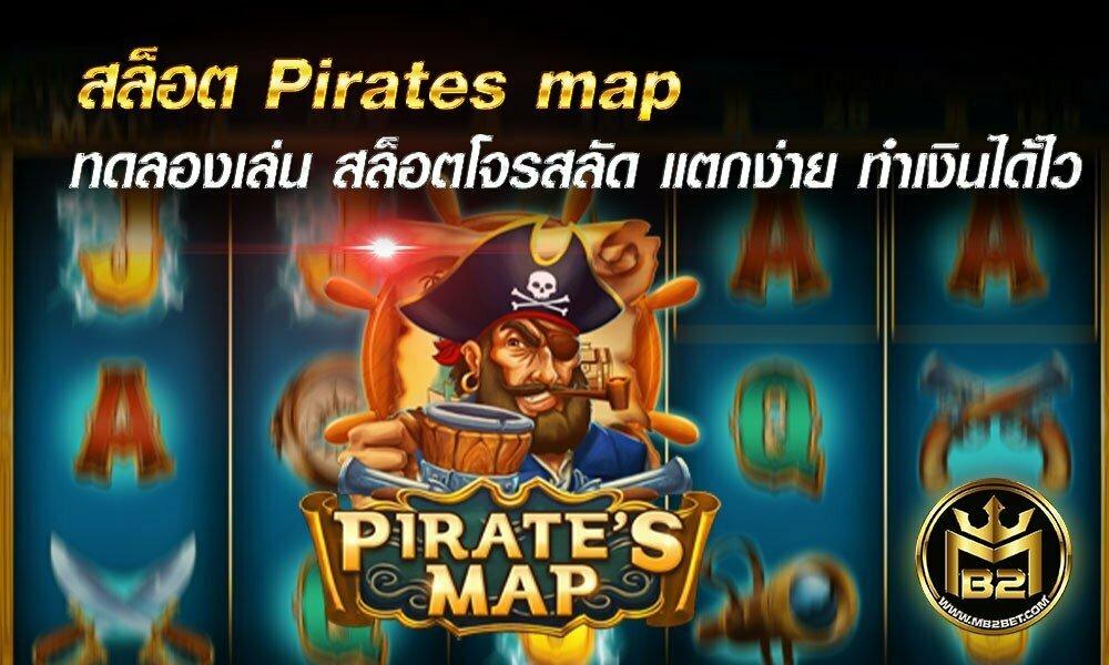 สล็อต Pirates map ทดลองเล่น สล็อตโจรสลัด แตกง่าย ทำเงินได้ไว