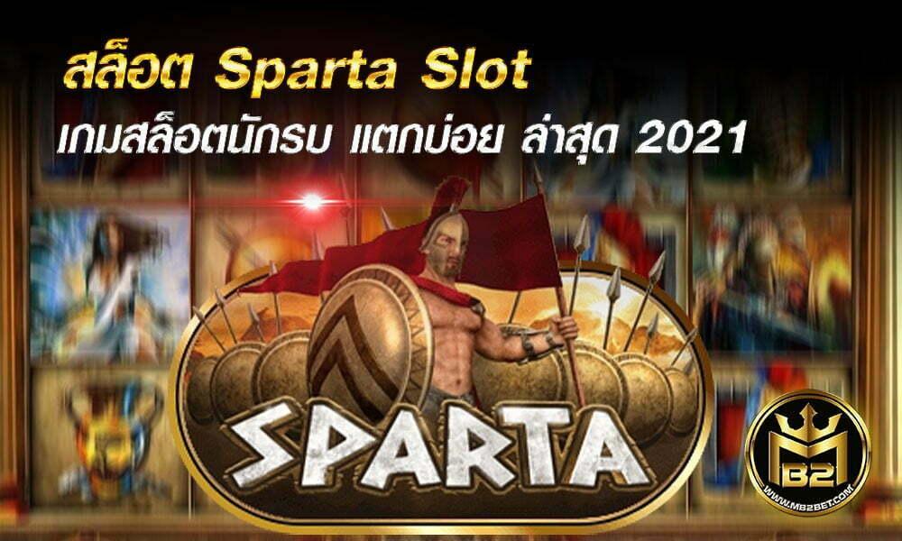 สล็อต Sparta Slot เกมสล็อตนักรบ แตกบ่อย ล่าสุด 2021