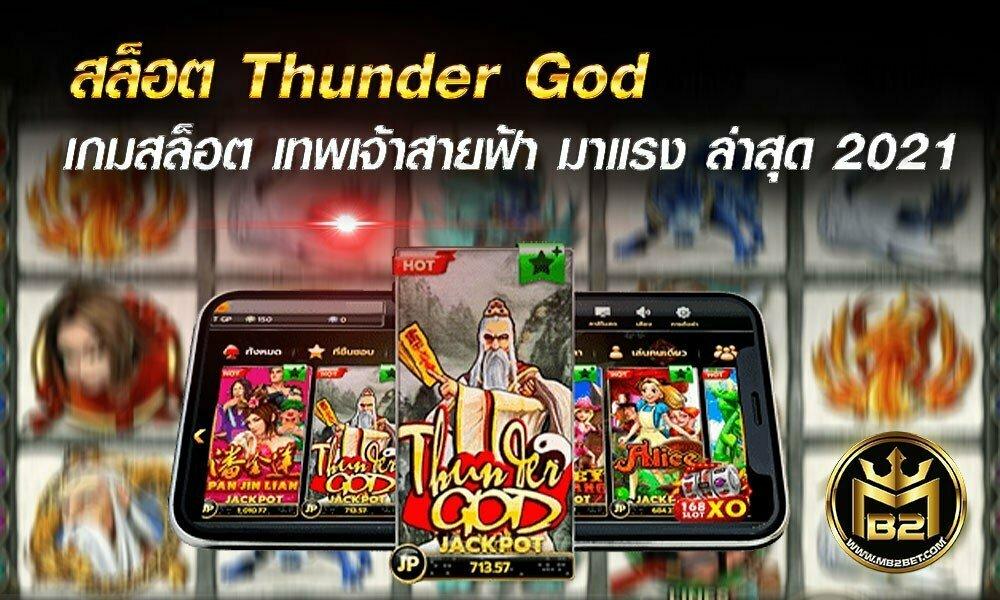 สล็อต Thunder God เกมสล็อต เทพเจ้าสายฟ้า มาแรง ล่าสุด 2021
