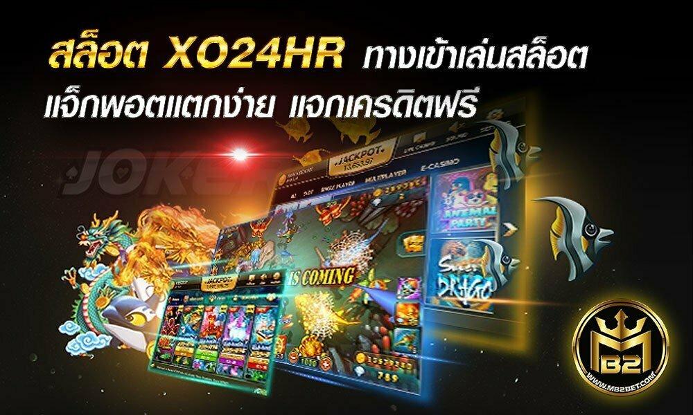 สล็อต XO24HR ทางเข้าเล่นสล็อต แจ็กพอตแตกง่าย แจกเครดิตฟรี