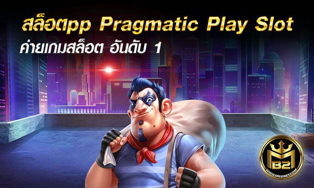 สล็อตpp Pragmatic Play Slot ค่ายเกมสล็อต อันดับ 1
