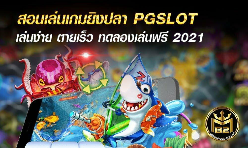 สอนเล่นเกมยิงปลา PGSLOT เล่นง่าย ตายเร็ว ทดลองเล่นฟรี 2021