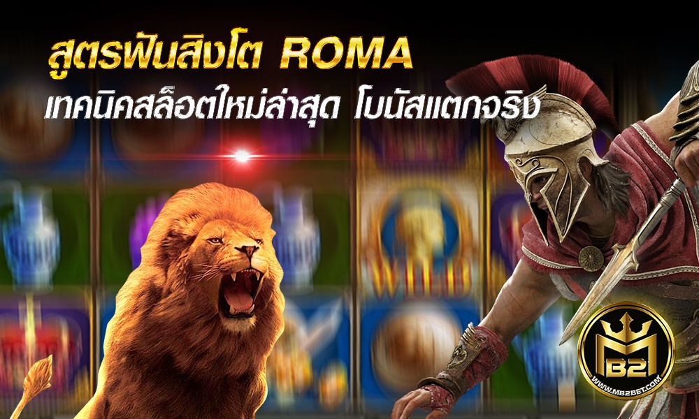 สูตรฟันสิงโต ROMA เทคนิคสล็อตใหม่ล่าสุด โบนัสแตกจริง
