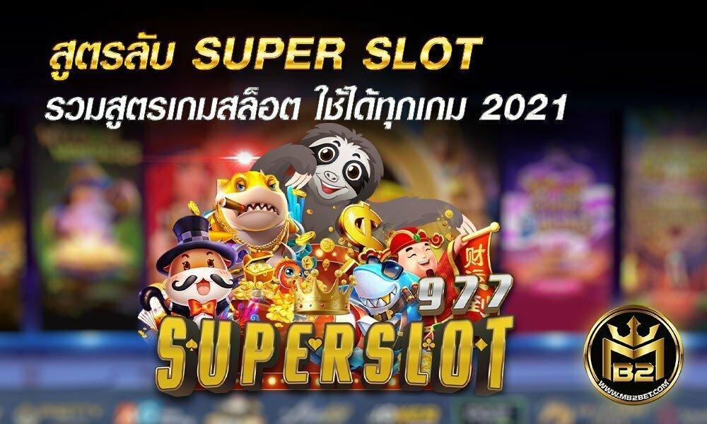 สูตรลับ SUPER SLOT รวมสูตรเกมสล็อต ใช้ได้ทุกเกม 2021
