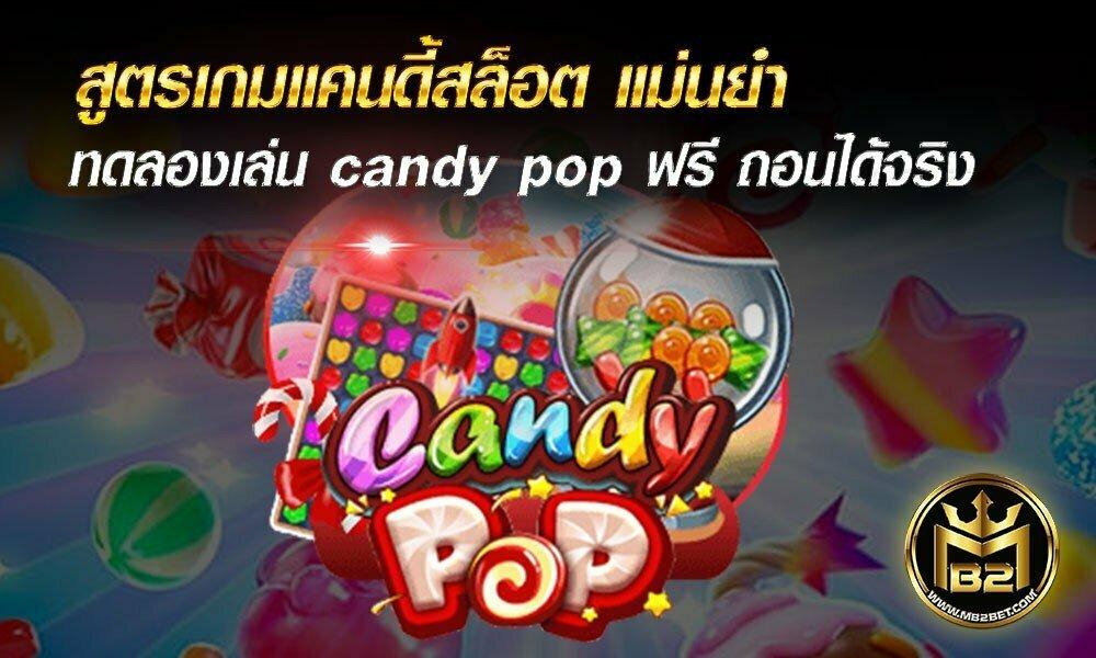 สูตรเกมแคนดี้สล็อต แม่นยำ ทดลองเล่น candy pop ฟรี ถอนได้จริง