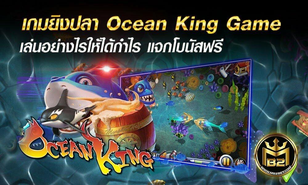 เกมยิงปลา Ocean King Game เล่นอย่างไรให้ได้กำไร แจกโบนัสฟรี