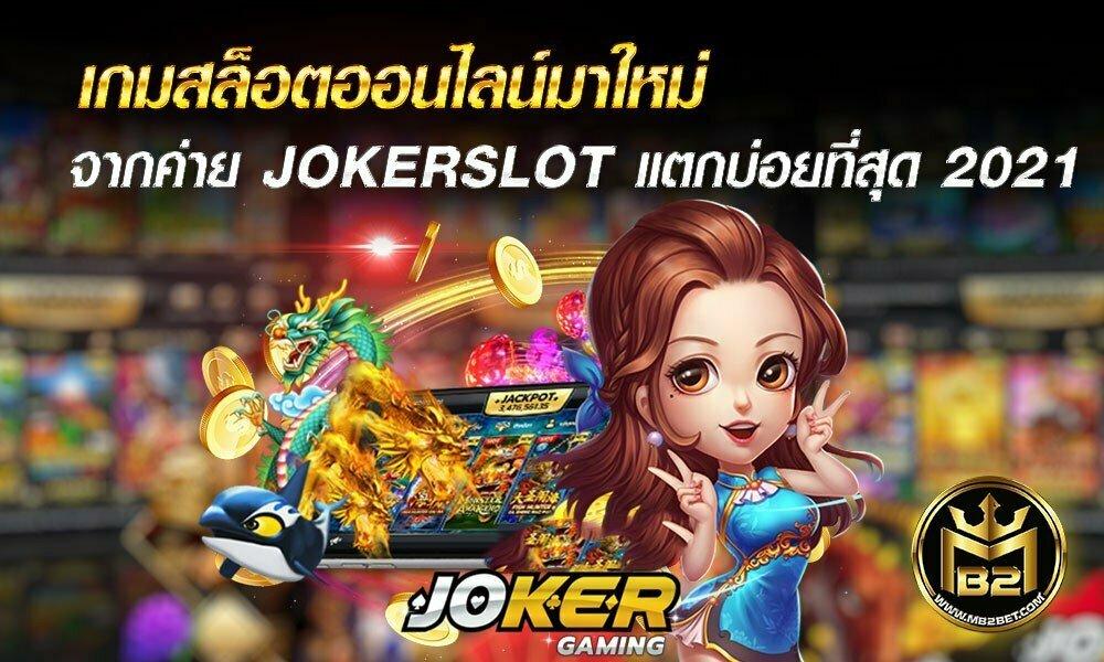 เกมสล็อตออนไลน์มาใหม่จากค่าย JOKERSLOT แตกบ่อยที่สุด 2021