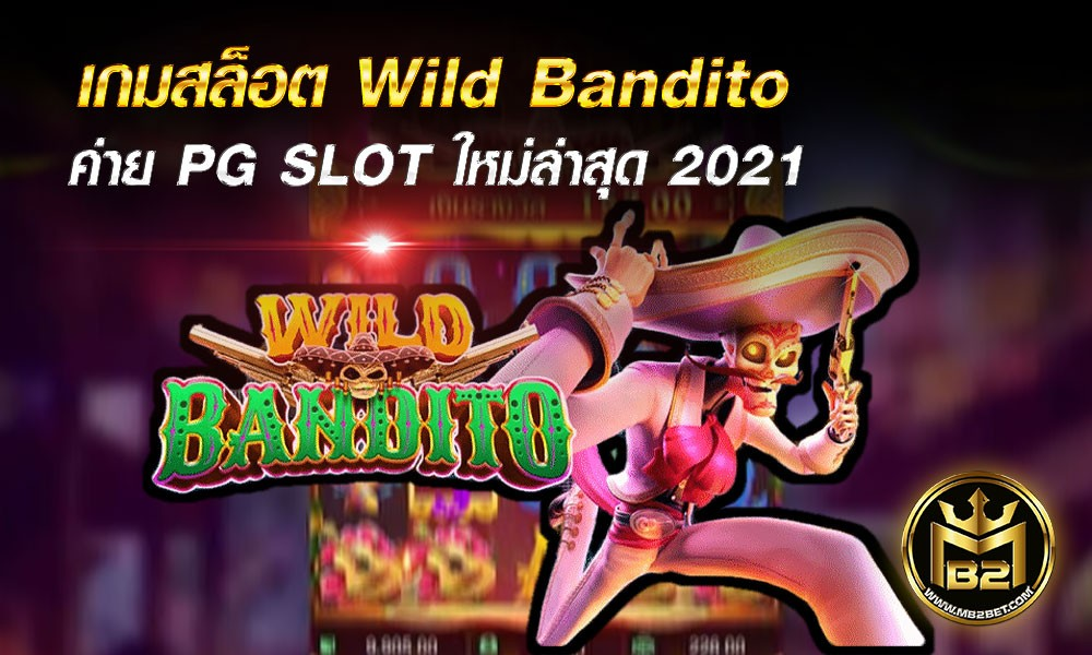เกมสล็อต Wild Bandito ค่าย PG SLOT ใหม่ล่าสุด 2021