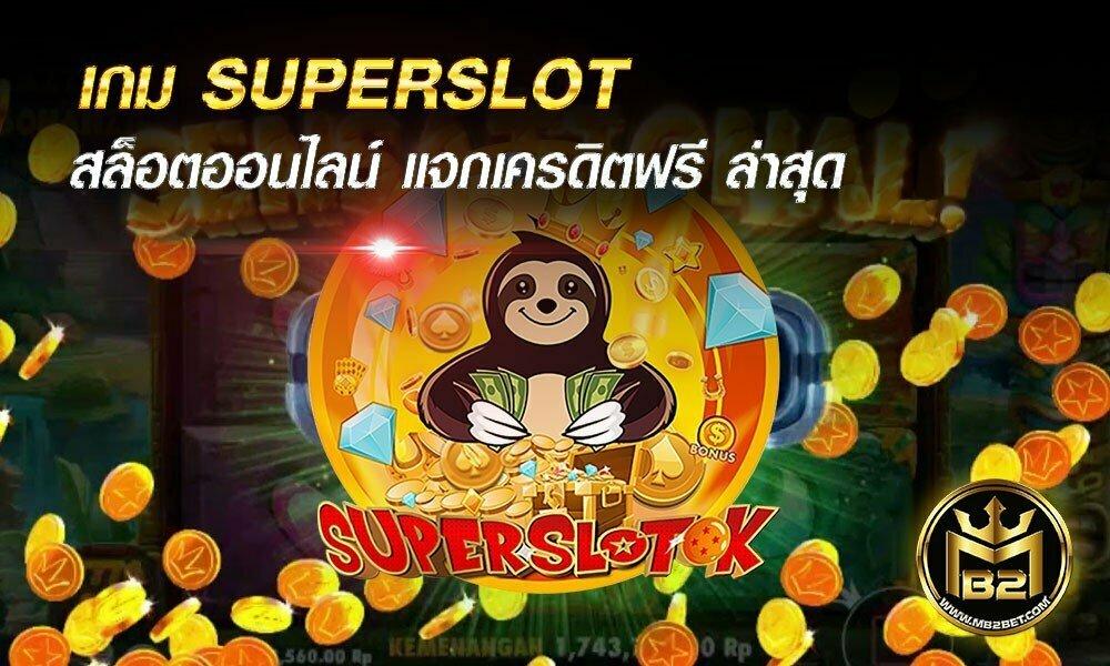เกม SUPERSLOT สล็อตออนไลน์ แจกเครดิตฟรี ล่าสุด