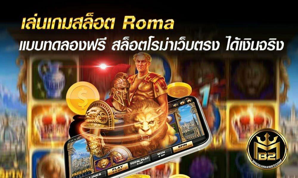 เล่นเกมสล็อต Roma แบบทดลองฟรี สล็อตโรม่าเว็บตรง ได้เงินจริง