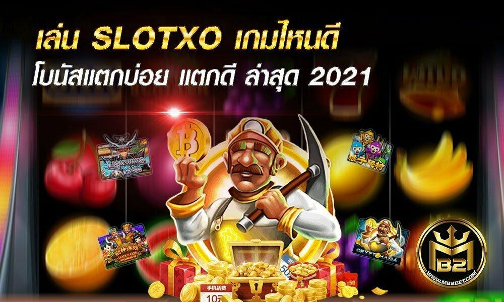 เล่น SLOTXO เกมไหนดี โบนัสแตกบ่อย แตกดี ล่าสุด 2021