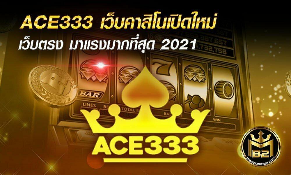 ACE333 เว็บคาสิโนเปิดใหม่ เว็บตรง มาแรงมากที่สุด 2021