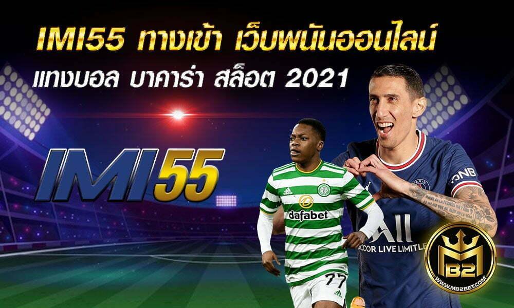 IMI55 ทางเข้า เว็บพนันออนไลน์ แทงบอล บาคาร่า สล็อต 2021