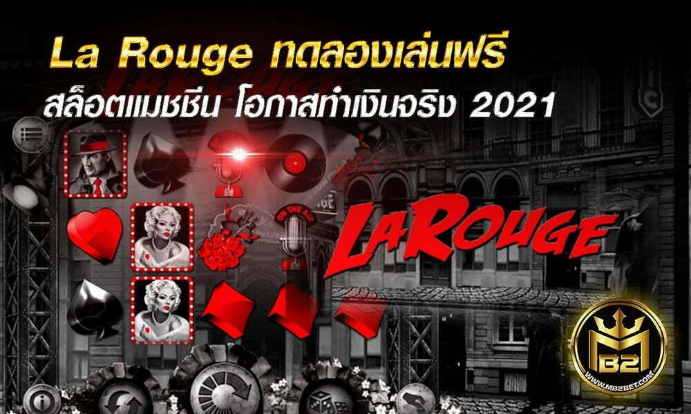 La Rouge ทดลองเล่นฟรี สล็อตแมชชีน โอกาสทำเงินจริง 2021