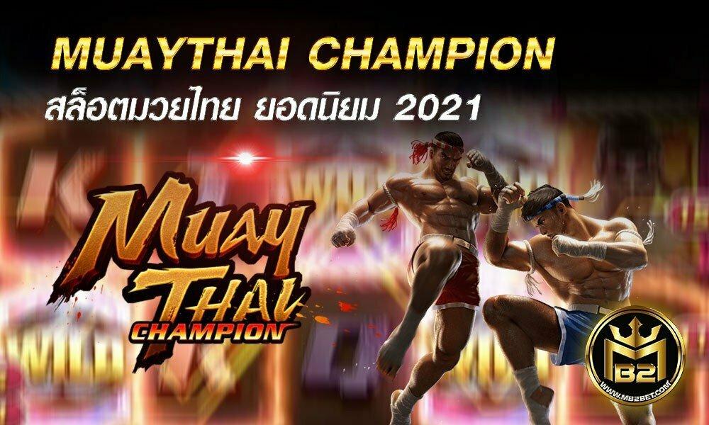 MUAY THAI CHAMPION SLOT สล็อตมวยไทย ยอดนิยม 2021