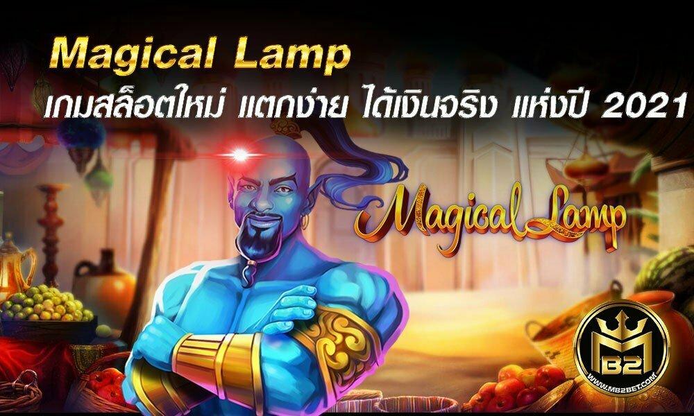 Magical Lamp เกมสล็อตใหม่ แตกง่าย ได้เงินจริง แห่งปี 2021