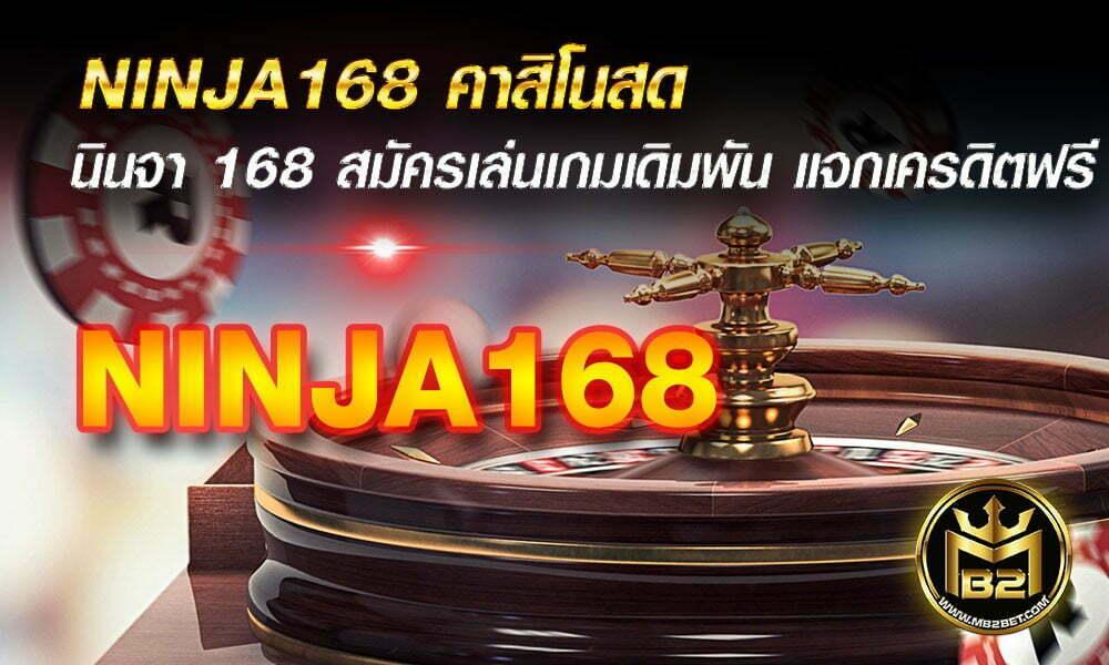NINJA168 คาสิโนสด นินจา 168 สมัครเล่นเกมเดิมพัน แจกเครดิตฟรี