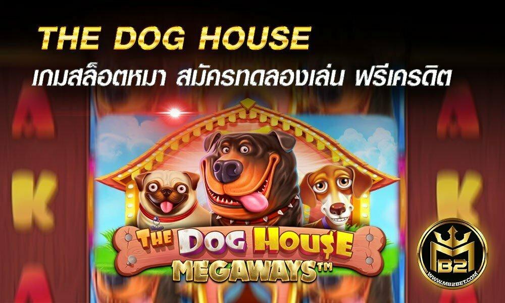 THE DOG HOUSE เกมสล็อตหมา สมัครทดลองเล่น ฟรีเครดิต 2021
