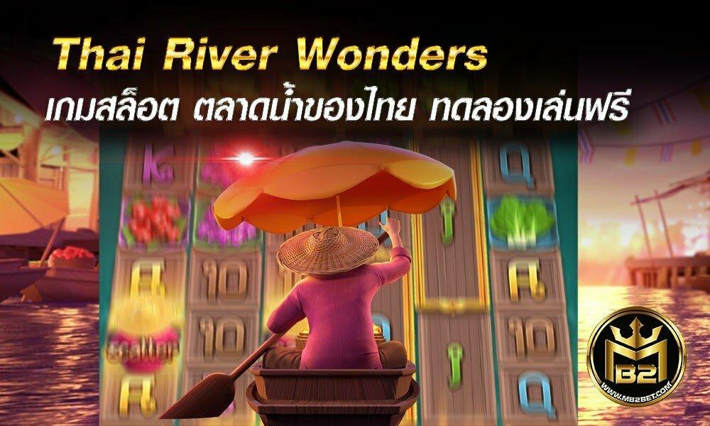 Thai River Wonders เกมสล็อต ตลาดน้ำของไทย ทดลองเล่นฟรี