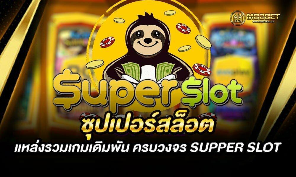 ซุปเปอร์สล็อต แหล่งรวมเกมเดิมพัน ครบวงจร SUPPER SLOT 2021