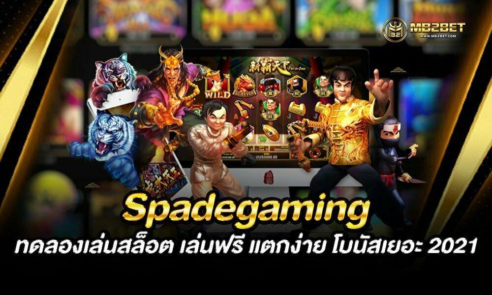 ทดลองเล่นสล็อต Spadegaming เล่นฟรี แตกง่าย โบนัสเยอะ 2021